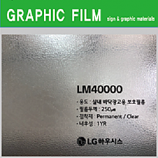 [LG] LM40000 바닥코팅지 1220