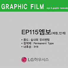 [LG] 엠보시트